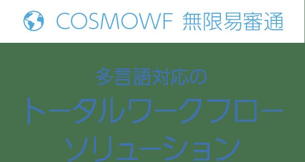 COSMOWF 無限易審通-多言語対応のトータルワークフローソリューション
