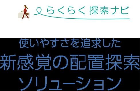 らくらく探索ナビ.net-使いやすさを追求した新感覚の配置探索ソリューション