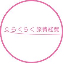 らくらく旅費経費.net