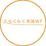 らくらく申請WF