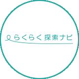 らくらく探索ナビ.net