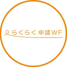 らくらく申請WF.net