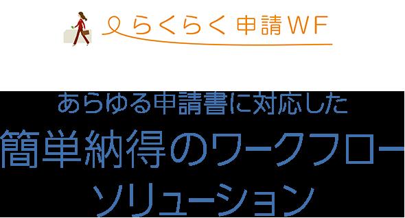 らくらく申請WF-あらゆる申請書に対応した簡単納得のワークフローソリューション